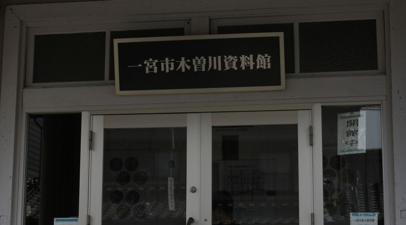 一宮市木曽川資料館(正面)