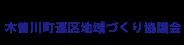 木曽川町連区地域づくり協議会