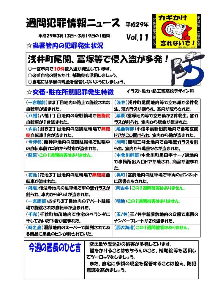 週間犯罪情報ニュース No11