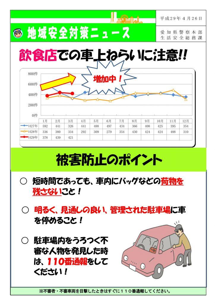 地域安全対策ニュース「飲食店での車上ねらいに注意」