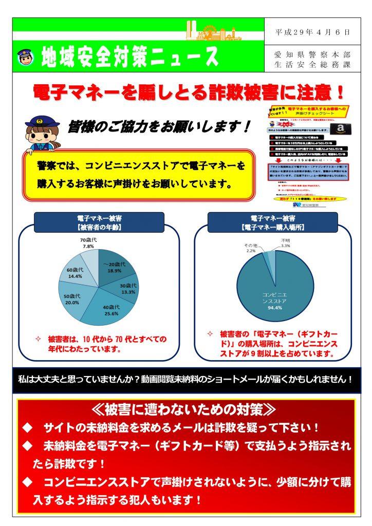 地域安全対策ニュース「電子マネーを騙しとる詐欺被害に注意!」