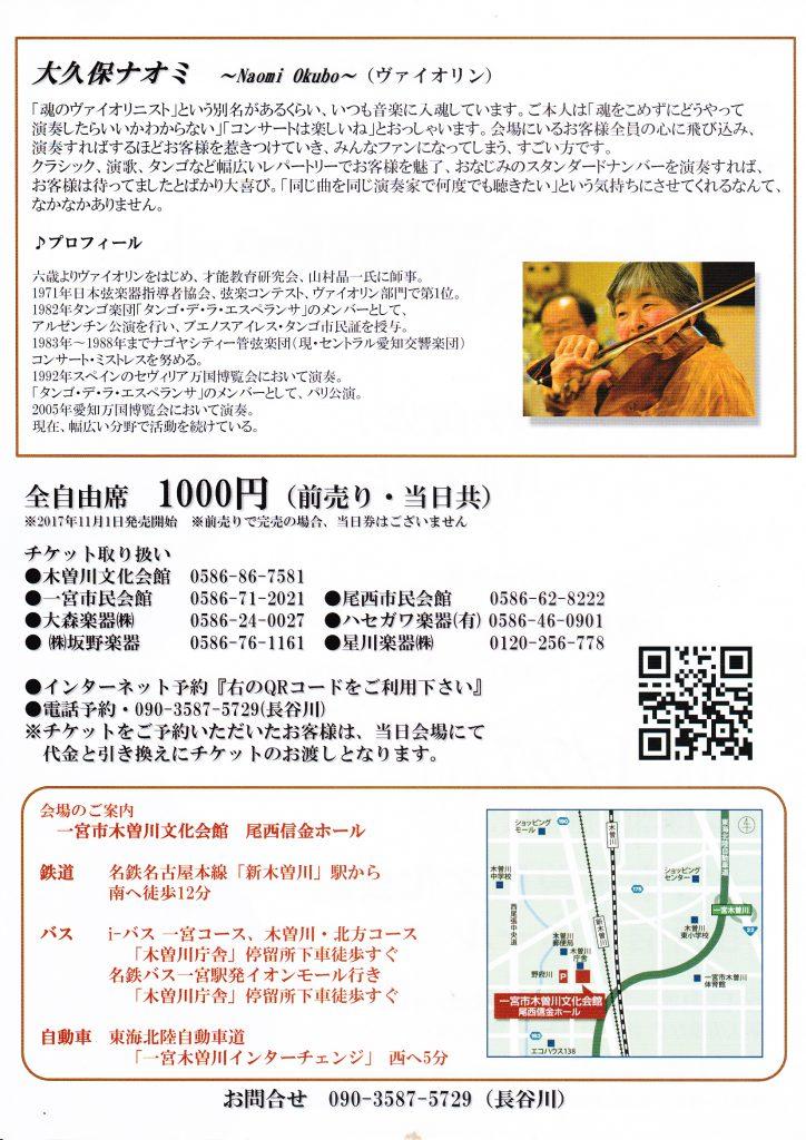 大久保ナオミWINTERコンサート_0002