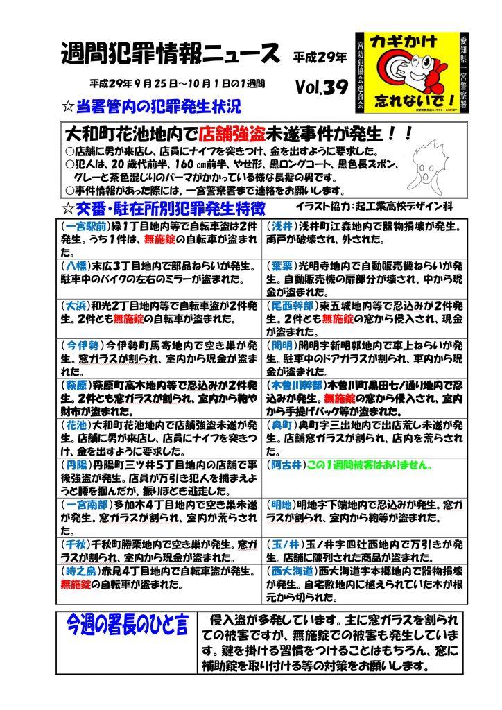 週間犯罪情報ニュースNo39