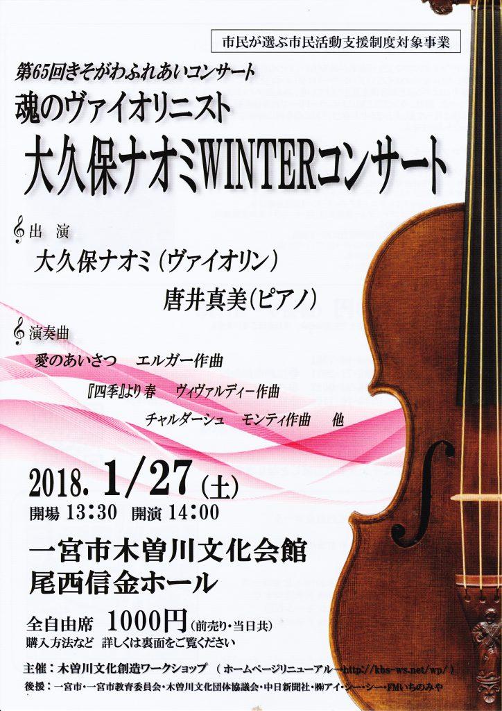 大久保ナオミWINTERコンサート_0001