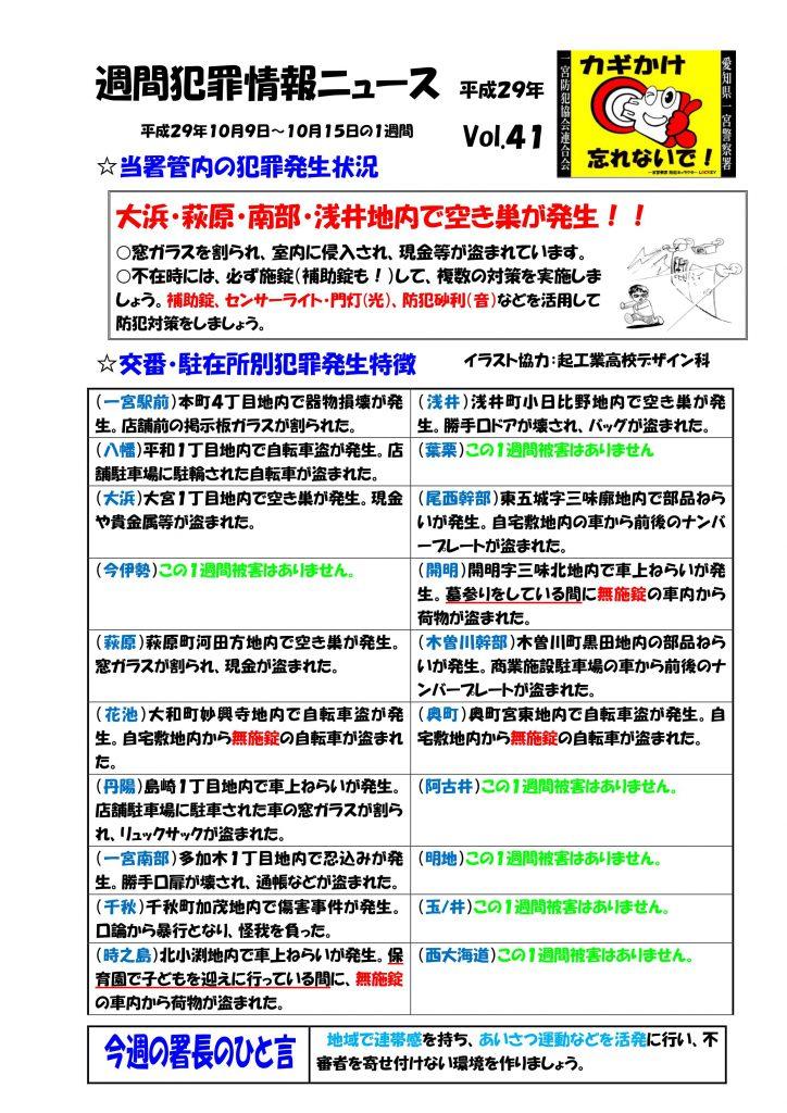 週間犯罪情報ニュース41