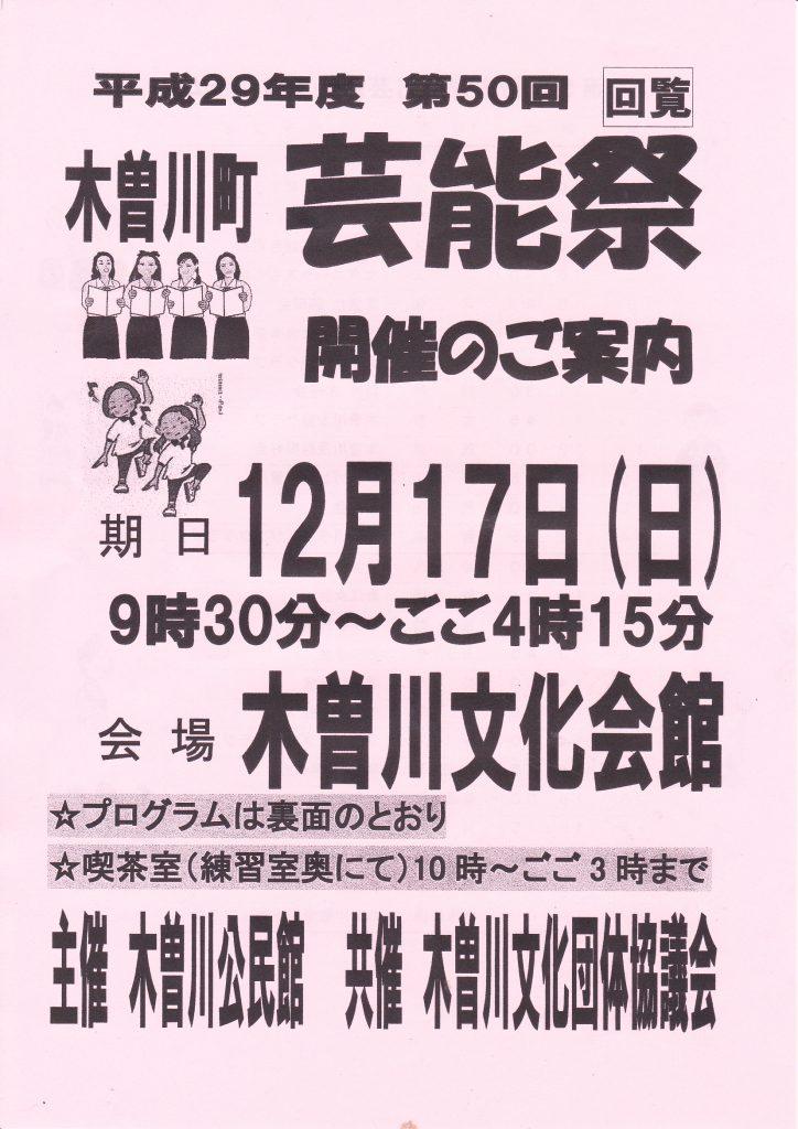 木曽川町芸能祭開催のご案内_0001