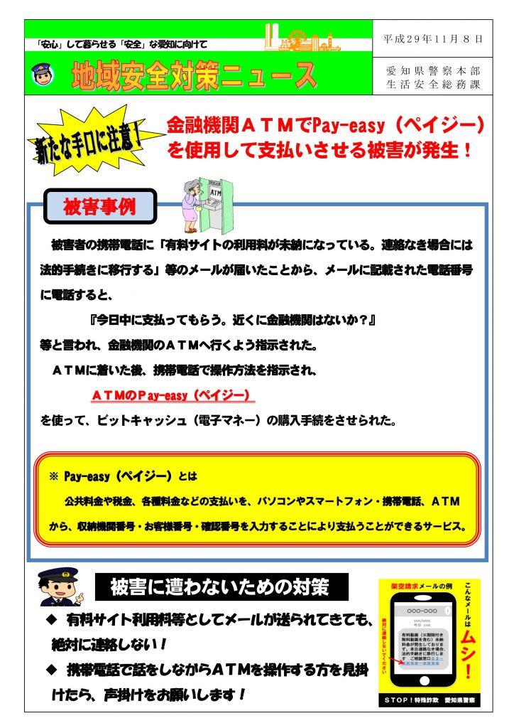 地域安全対策ニュース「金融機関ATMペイジーを使った手口に注意!」