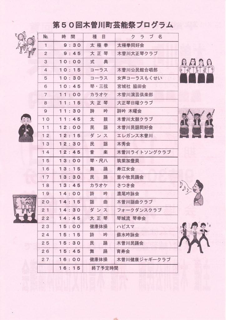木曽川町芸能祭開催のご案内_0002