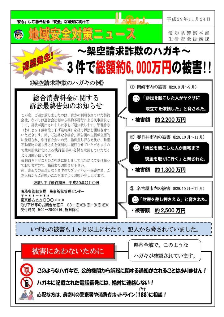 地域安全対策ニュース「架空請求詐欺:3件で 総額約6000万円の被害」