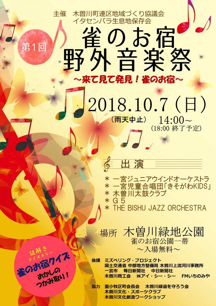 野外音楽祭1