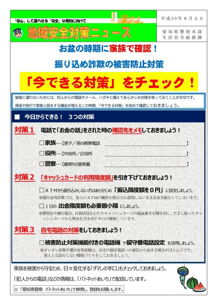地域安全対策ニュース「 お盆の時期に家族で確認!振り込め詐欺の被害防止対策」