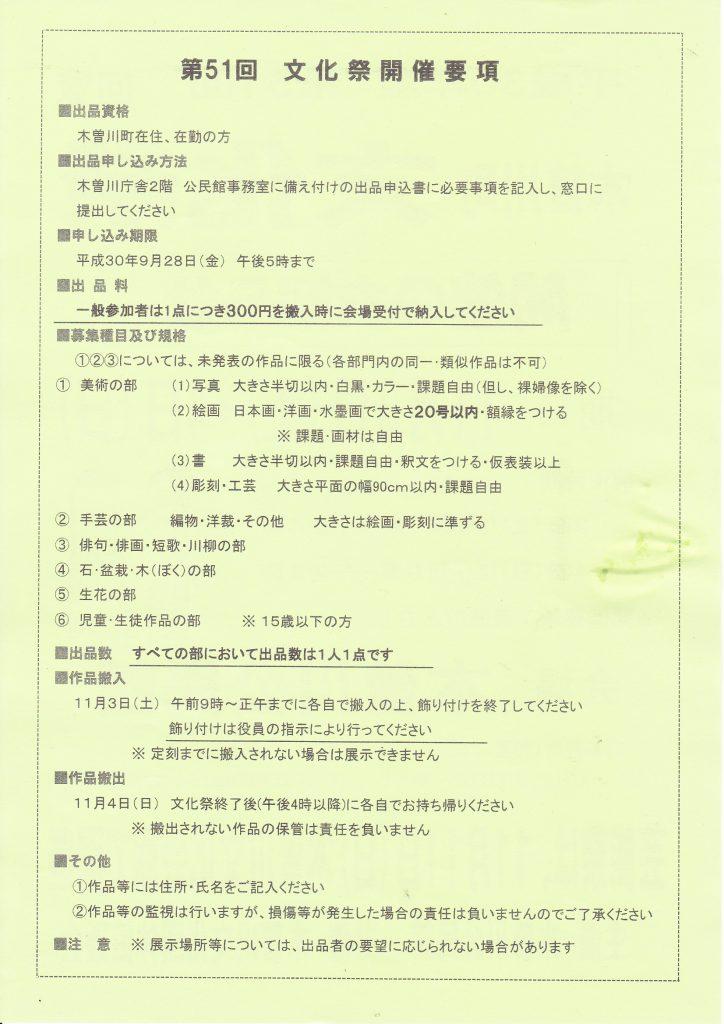 30年 木曽川町文化祭開催のお知らせ_0002