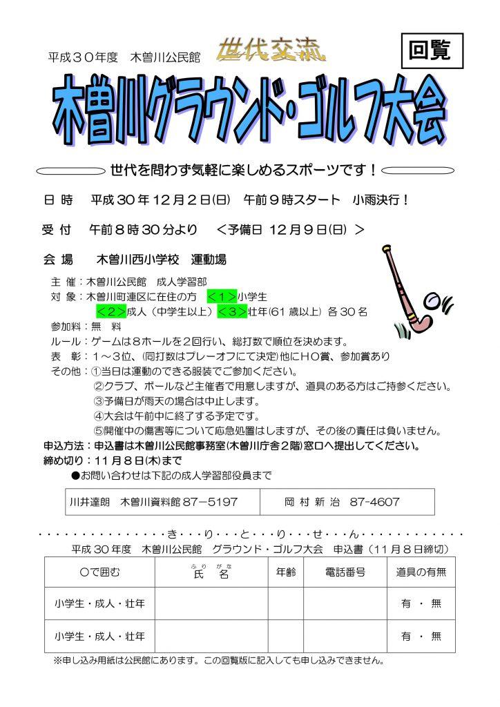 木曽川グラウンド・ゴルフ大会