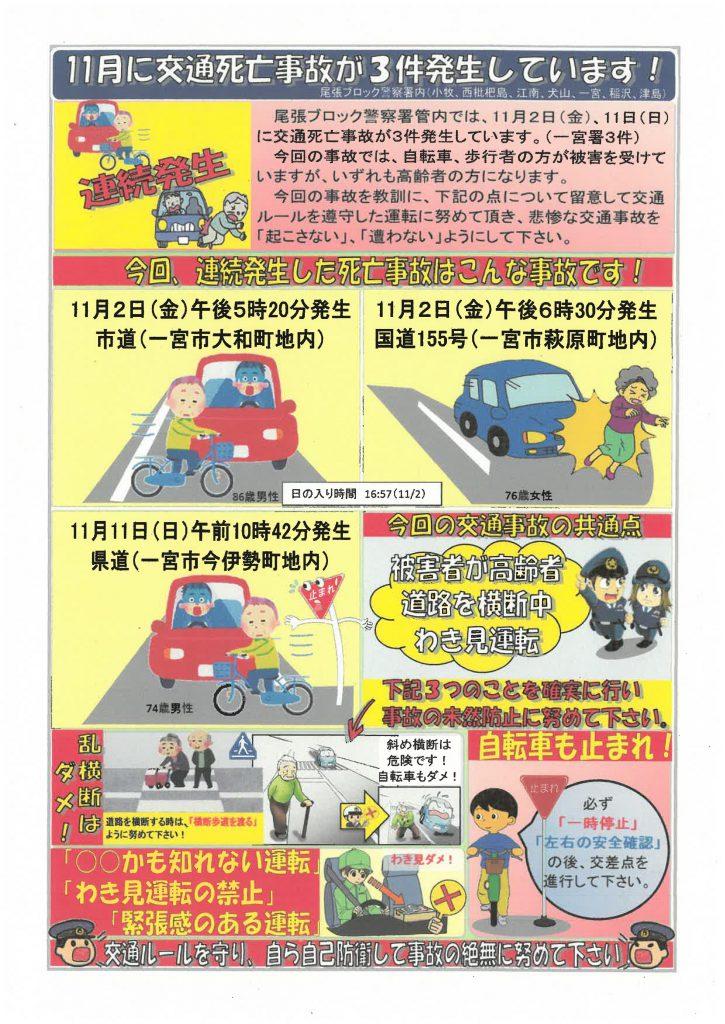 交通死亡事故連続発生